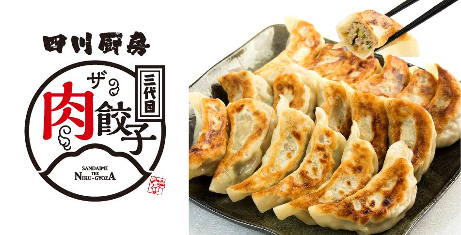 三代目ザ・肉餃子(50個)餃子酒家 鎌倉餃子工房 餃子 ショッピング 通販